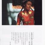 長倉洋海写真展3