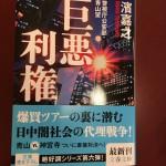 シリーズの進展がいい感じでまとまりつつ展開された、小説「巨悪利権 警視庁公安部・青山望」(濱嘉之)