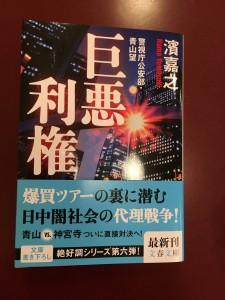 小説「巨悪利権 警視庁公安部・青山望」(濱嘉之)