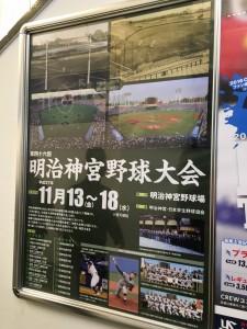 「第46回 明治神宮野球大会」~東邦 対 青森山田~3