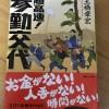 時代小説を熱く面白くかんじさせてくれた、小説「超高速! 参勤交代」(土橋 章宏)