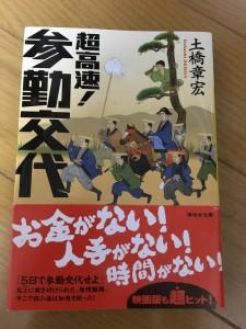 小説「超高速! 参勤交代」(土橋 章宏)