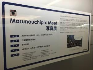 「Marunouchipix Meet 写真展」10