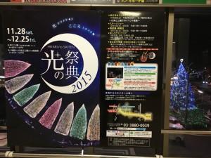 「光の祭典2015」(上)23