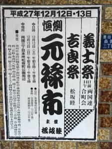 「元禄市」3