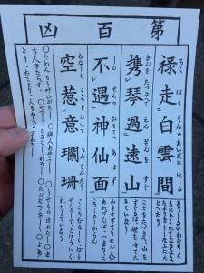 東京での初詣9