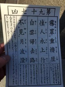 東京での初詣11