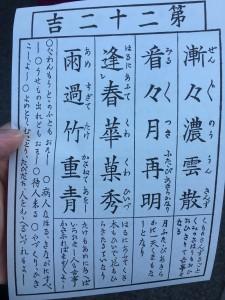 東京での初詣13