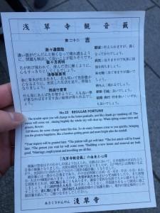 東京での初詣14