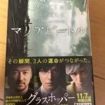 前作「グラスホッパー」の要素にさらに磨きがかかった、小説「マリアビートル」(伊坂 幸太郎)