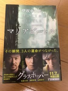 小説「マリアビートル」(伊坂 幸太郎)