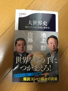 新書「大世界史 現代を生きぬく最強の教科書」(池上 彰・佐藤 優)