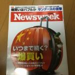 爆買いにアメリカ大統領選の記事、雑誌「Newsweek(2016.2.16号)