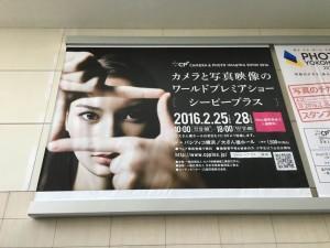 「CP+2016」(2)1