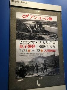 「CP+アンコール展」4