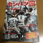 もうすぐ選抜高校野球大会が始まる!? ということで、ガイドブックをゲット