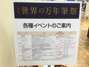 「第17回 世界の万年筆祭」3