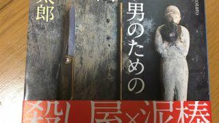 いい感じの微妙なつながりがスパイスになった、小説『首折り男のための協奏曲』(伊坂 幸太郎)