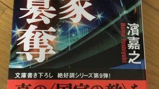 国際的なスケールになりそうな展開が楽しめた、小説『警視庁公安部・青山望 国家簒奪』(濱 嘉之)