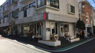 優し気な自然な雰囲気が楽しめた文房具店「katakana」