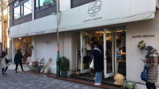 洋服、雑貨、文房具のお店「quatre saisons Tokio」