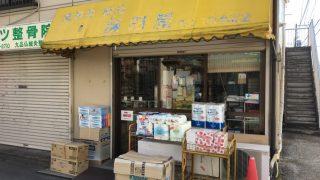 地域の文房具屋さんって感じの文房具店「藤田屋紙店」