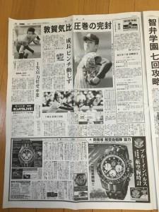 センバツ2016を見に行ったぞ!~そして、東京へ~(43)9