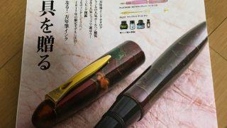 贈り物の万年筆はという疑問に答える、雑誌「趣味の文具箱 vol.41」