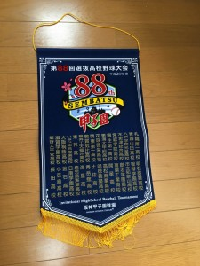 センバツ2016を見に行ったぞ!~高校野球グッズ 編~(39)6