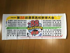 センバツ2016を見に行ったぞ!~高校野球グッズ 編~(39)9