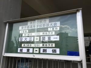 春季東京都高等学校野球大会「都立城東vs創価」1