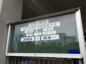 2016東京都高校野球大会・決勝「二松學舎大附 VS 関東一」2