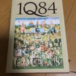 独特な主人公に不思議な世界に考えさせられた、『1Q84』(村上 春樹)