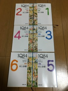 『1Q84』(村上 春樹)2