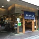 池袋で「紙のたかむら」という紙の専門店を見かけました。