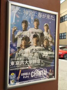 2016春季リーグ戦「東京六大学野球~法政 VS 早稲田~」12