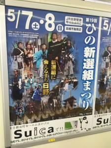 「第19回 ひの新選組まつり」(下)3