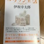 気軽に楽しめる長編ミステリー、小説『ガソリン生活』(伊坂 幸太郎)
