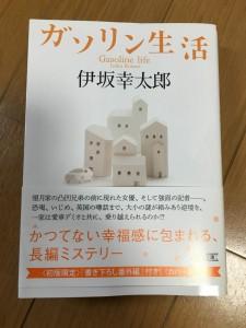 小説『ガソリン生活』(伊坂 幸太郎)