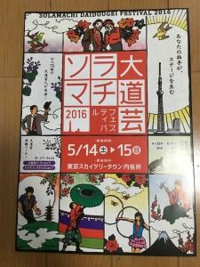 「ソラマチ大道芸フェスティバル2016」28