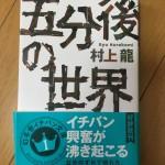 読者が読みながら考え変化させる何かを感じた、小説「五分後の世界」(村上 龍)