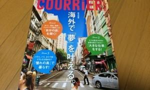 10月号の『COURRiER Japon』は海外で挑戦する時のヒント