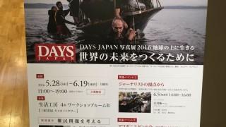 DAYS JAPAN写真展2016地球の上に生きる「世界の未来をつくるために」