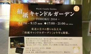 ゆったりとした「和紙キャンドルガーデン―TOHOKU 2014―」