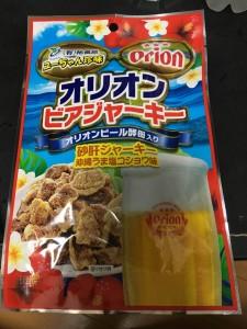 沖縄のお土産をいただきました。2