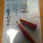 店員などの愛用の万年筆やノートが紹介されていた、雑誌「趣味の文具箱(vol.38)」