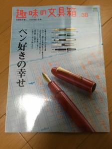 雑誌「趣味の文具箱(vol.38)」