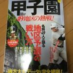 夏の甲子園が始まるので、『甲子園』という雑誌を買ってしまいました(笑)。