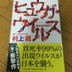 ウイルスについての視点が衝撃だった、小説『ヒュウガ・ウイルス 五分後の世界Ⅱ』(村上 龍)