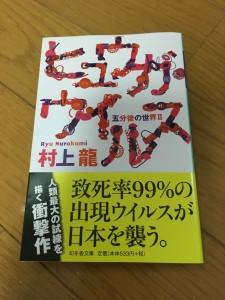 小説『ヒュウガ・ウイルス 五分後の世界Ⅱ』(村上 龍)